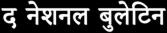 The National Bulletin Hindi